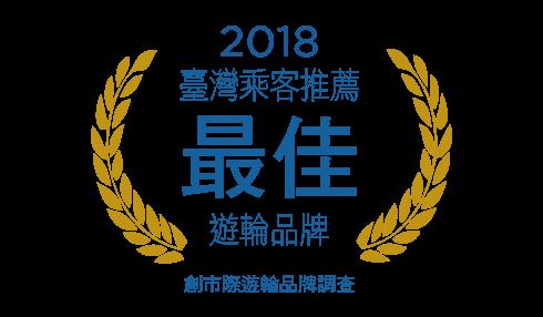 2018臺灣乘客推薦最佳郵輪品牌